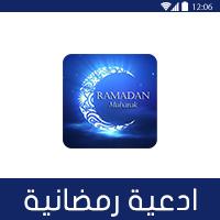 دعاء ايام رمضان حسب امساكية شهر رمضان 2018 و موعد اذان صلاة المغرب في الاردن عمان