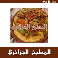 تطبيق وصفات الطبخ الجزائري لشهر رمضان
