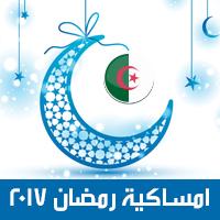 امساكية رمضان 2017الجزائر تقويم رمضان 1438 Ramadan Imsakiye