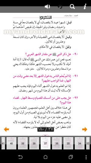 احد فتاوى احكام رمضان سؤال وجواب