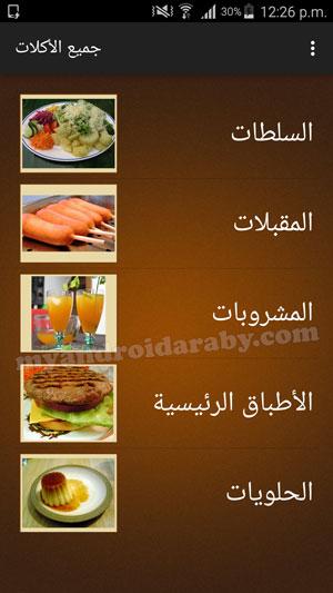 اقسام طبخات جديدة لرمضان