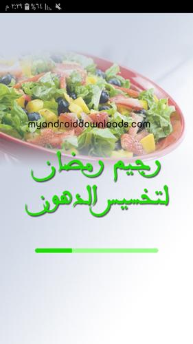واجهة واعدادات تطبيق وصفات الرجيم لشهر رمضان
