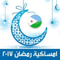 امساكية رمضان 2017جيبوتي تقويم رمضان 1438 Ramadan Imsakiye