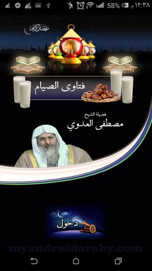واجهة تطبيق فتاوى الصيبام للشيخ مصطفى العدوي