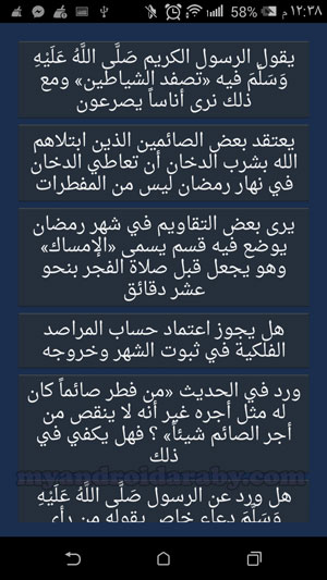 اهم الفتاوى الرمضانية في تطبيق الشيخ مصطفى العدوي