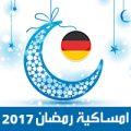 امساكية رمضان 2017 المانيا تقويم رمضان 1438 هـ Ramadan Imsakia Germany