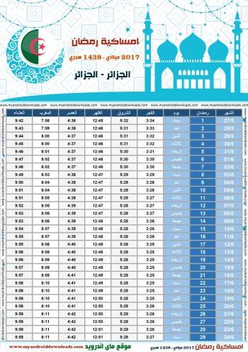 امساكية رمضان 2017 الجزائر تقويم رمضان 1438 Ramadan Imsakiye 2017 Algeria Algeria