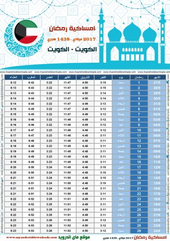 امساكية رمضان 2017 الكويت تقويم رمضان 1438 Ramadan Imsakiye 2017 Kuwait