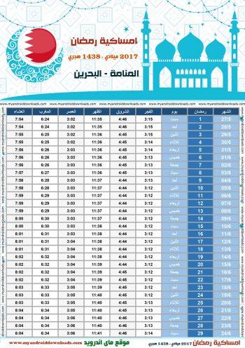 امساكية رمضان 2017 البحرين البحرين تقويم رمضان 1438 Ramadan Imsakiye 2017 Manama UAE