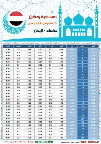 امساكية رمضان 2017 اليمن صنعاء تقويم رمضان 1438 Ramadan Imsakiye 2017 Yemen Sanaa