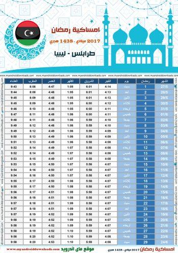 امساكية رمضان 2017 ليبيا طرابلس تقويم رمضان 1438 Ramadan Imsakiye 2017 Libya Tripoli