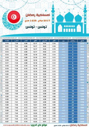 امساكية رمضان 2017 تونس تقويم رمضان 1438 Ramadan Imsakiye 2017 Tounes