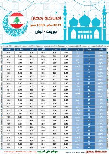 امساكية رمضان 2017 بيروت لبنان تقويم رمضان 1438 Ramadan Imsakiye 2017 Beirut Lebanon امساكية رمضان 2017 لبنان