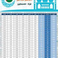 امساكية رمضان 2017 فلسطين غزة تقويم رمضان 1438 Ramadan Imsakiye 2017 Gaza Palestine