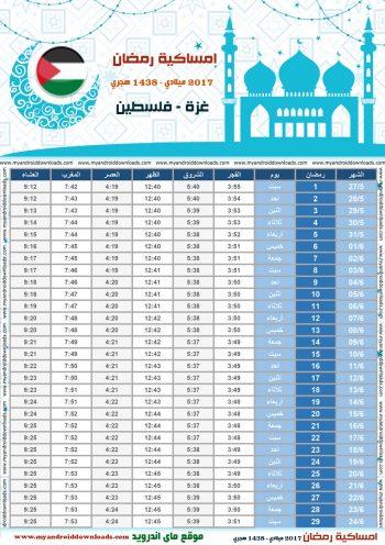 امساكية رمضان 2017 غزة فلسطين تقويم رمضان 1438 Ramadan Imsakiye 2017 Gaza Palestine