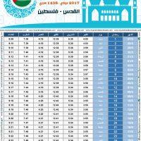 امساكية رمضان 2017 فلسطين القدس تقويم رمضان 1438 Ramadan Imsakiye 2017 Alquds Palestine