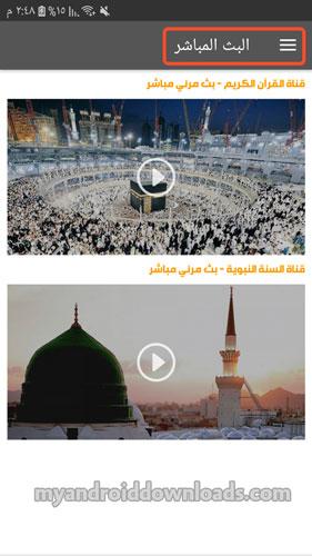 امكانية مشاهدة بث مباشر في برنامج قران كريم للجوال