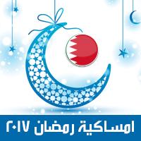 امساكية رمضان 2017البحرين منامة تقويم رمضان 1438 Ramadan Imsakiye