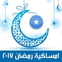 امساكية رمضان 2017الصومال مقاديشو تقويم رمضان 1438 Ramadan Imsakiye
