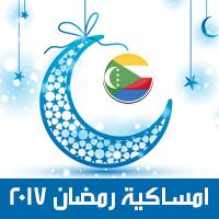 امساكية رمضان 2017جزر القمر موروني تقويم رمضان 1438 Ramadan Imsakiye