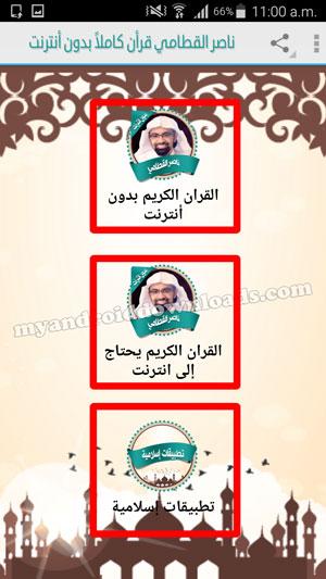 الواجهة الرئيسية بعد تحميل القران الكريم بصوت ناصر القطامي mp3 كامل مجانا