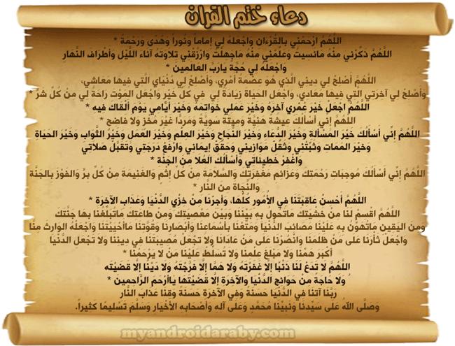 ختم القران الكريم في رمضان