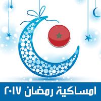 امساكية رمضان 2017المغرب الرباط تقويم رمضان 1438 Ramadan Imsakiye