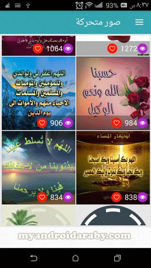صور وخلفيات رمضان المتحركة - خلفيات رمضان متحركة للجوال