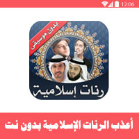 رنات اسلامية mp3 - صلاة المغرب في رمضان 2017