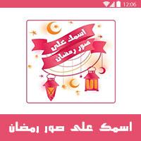 تحميل برنامج رمضان احلى مع اسمك ،عايد اصدقائك و اكتب اسمك على رمضان احلى مع اسمك