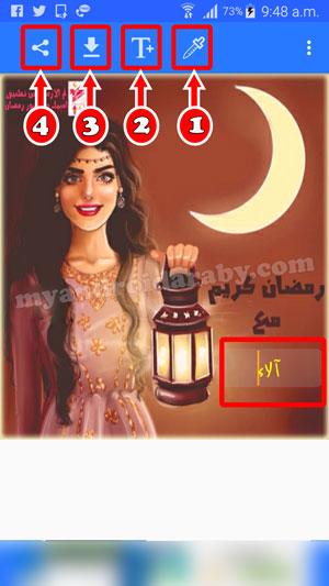 ادوات التعديل والمشاركة في تطبيق رمضان احلى مع اسمك