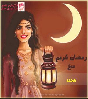 رمضان احلى مع محمد