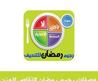 رجيم رمضان مجرب ومضمون مجانا اقوى وصفات رجيم شهر رمضان 20 كيلو او 10 او 30