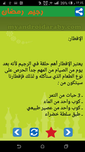 وصفات رجيم رمضان اليومية - رجيم رمضان 30 كيلو ( رجيم شهر رمضان 30 كيلو ، رجيم رمضان كل يوم كيلو )