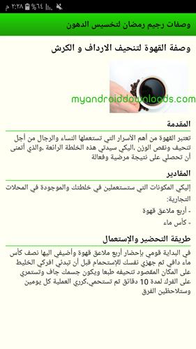 وصفات رجيم شهر رمضان اليومية - رجيم سريع وفعال 100%