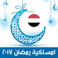 امساكية رمضان 2017اليمن صنعاء تقويم رمضان 1438 Ramadan Imsakiye