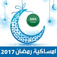 تحميل امساكية رمضان 2017 السعودية تقويم رمضان 1438 هـ KSA Ramadan Imsakia