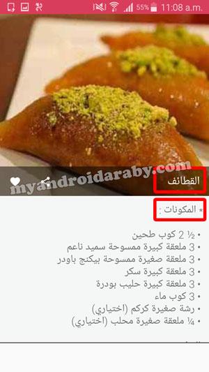 طريقة عرض مكونات حلويات رمضان