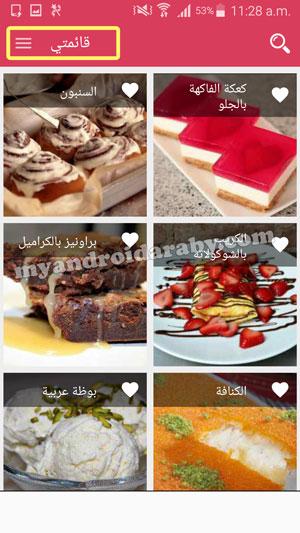 إمكانية إعداد قائمة وصفات حلويات رمضانية خاصة