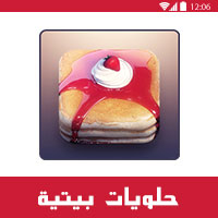 حلويات بيتية لتزيين سفرة رمضان