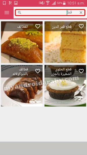 خاصية البحث في تطبيق حلويات رمضان 2018