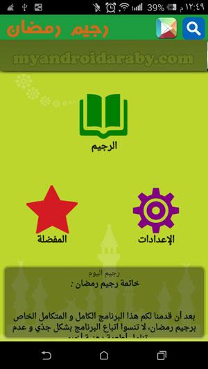واجهة واعدادات تطبيق وصفات الرجيم لشهر رمضان - رجيم شهر رمضان 10 كيلو ، رجيم رمضان مجرب ومضمون