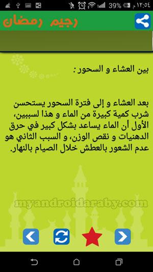 وصفات رجيم شهر رمضان اليومية - رجيم شهر رمضان 20 كيلو ( رجيم رمضان 20 كيلو )