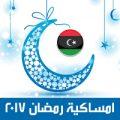 امساكية رمضان 2017ليبيا طرابلس تقويم رمضان 1438 Ramadan Imsakiye
