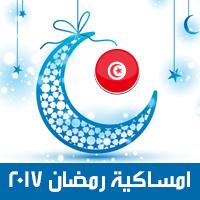 امساكية رمضان 2017تونس تقويم رمضان 1438 Ramadan Imsakiye