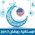 امساكية رمضان 2017 امريكا تقويم رمضان 1438 هـ Ramadan Imsakia USA