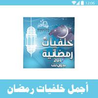 خلفيات رمضان 2017 اجمل خلفيات رمضان متحركة للجوال و خلفيات رمضان HD مصورة
