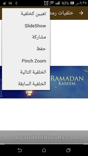 امكانية مشاركة وحفظ خلفية رمضان 2017