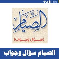 احكام الصيام سؤال وجواب من اول ايام رمضان 2017