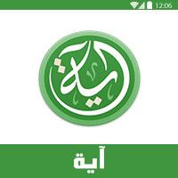 برنامج اية Aya - برنامج قران اندرويد